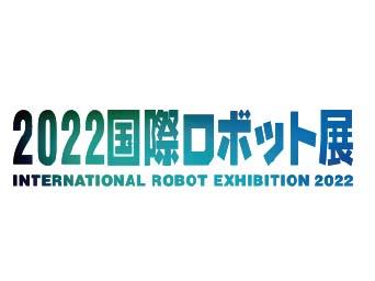 2022国際ロボット展